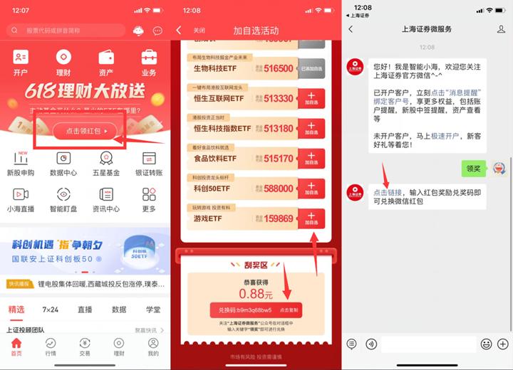 上海证券免费抽0.88-1.18元微信红包-第1张图片