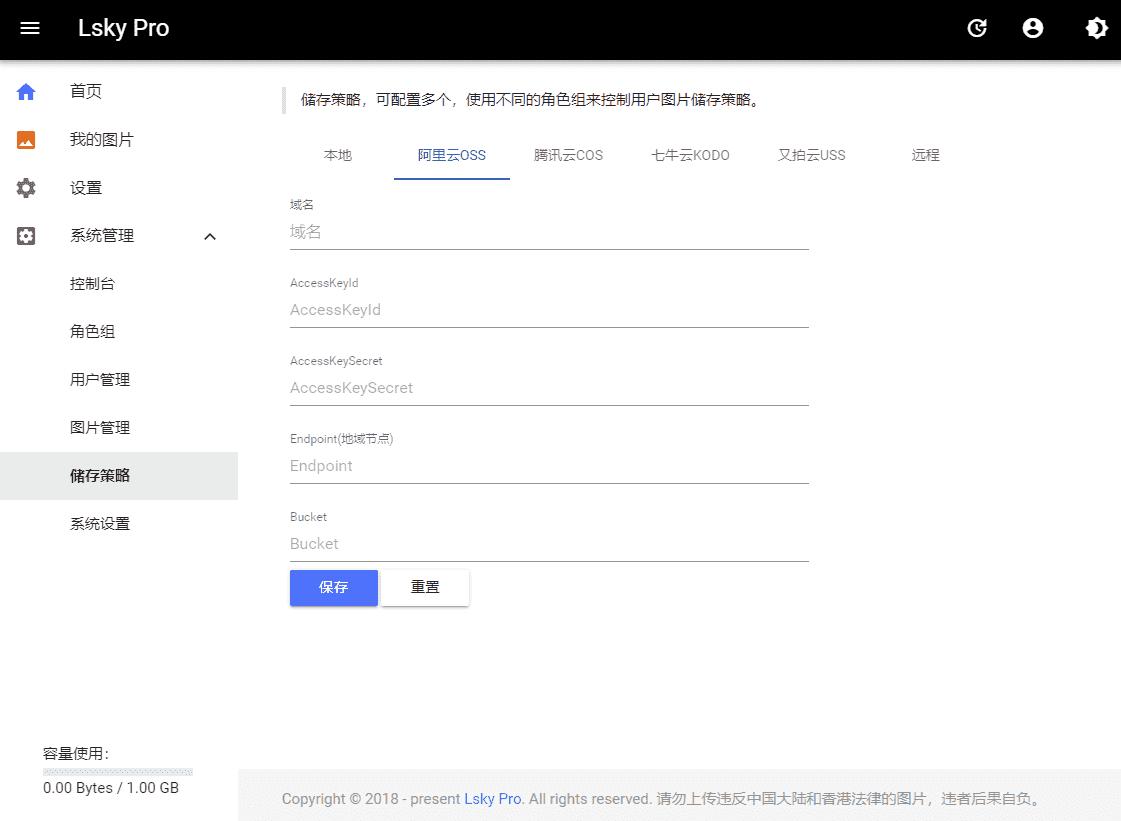 兰空图床Lsky Pro 免费开源图床网站程序v1.6.3-第4张图片