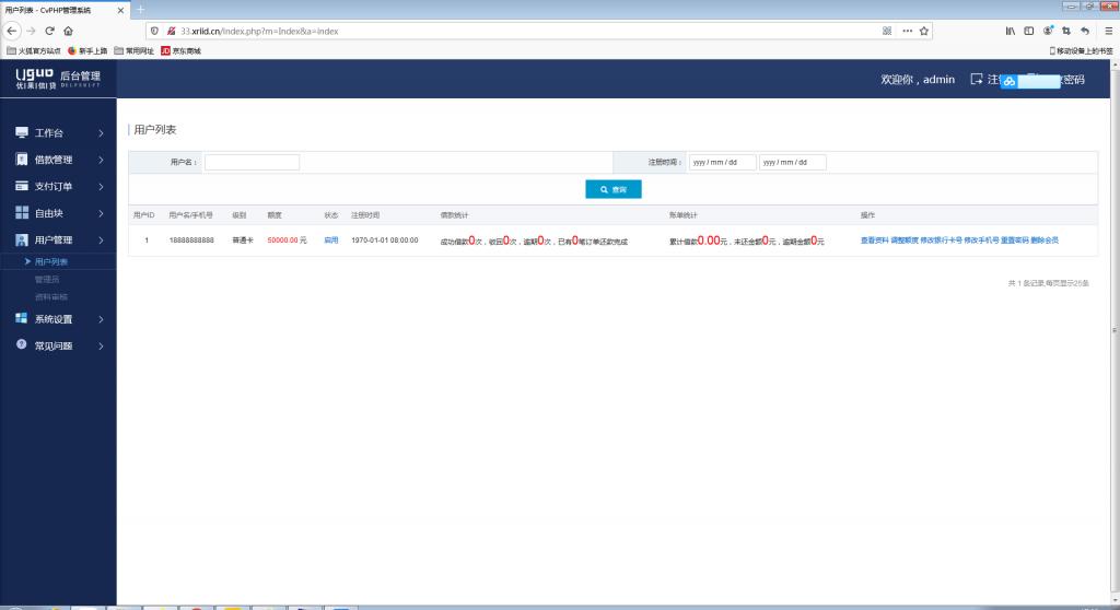 新版小额现金贷小额借贷网络贷款平台系统源码【已测源码】-第8张图片