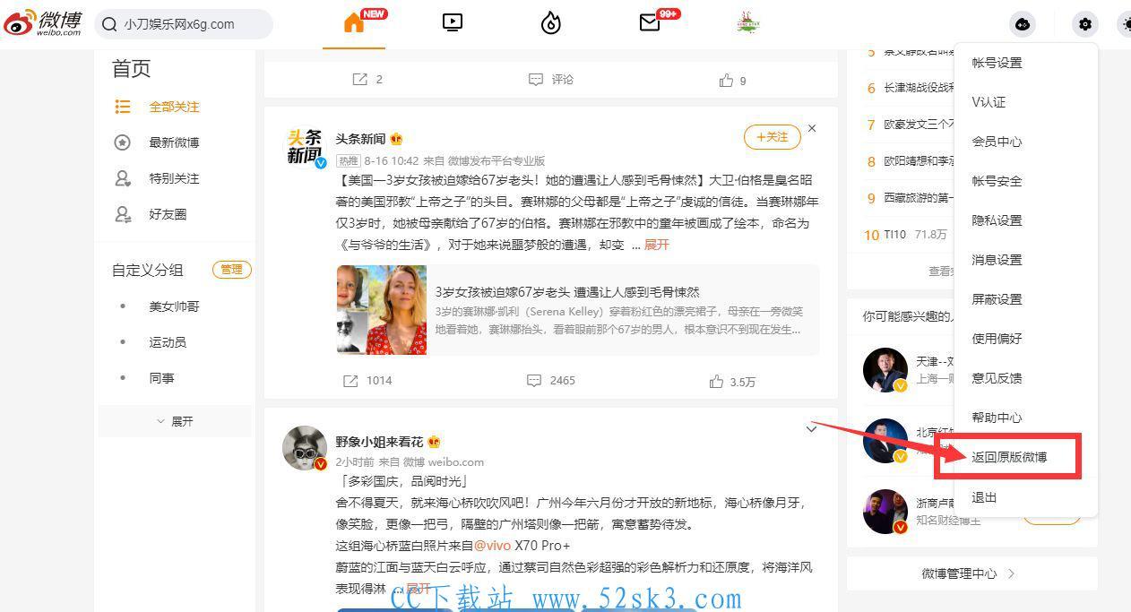 [网络技巧] 快速批量取消微博关注网页脚本