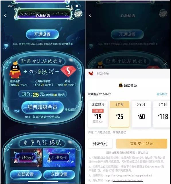 腾讯最新开通QQ红钻方法分享-第1张图片