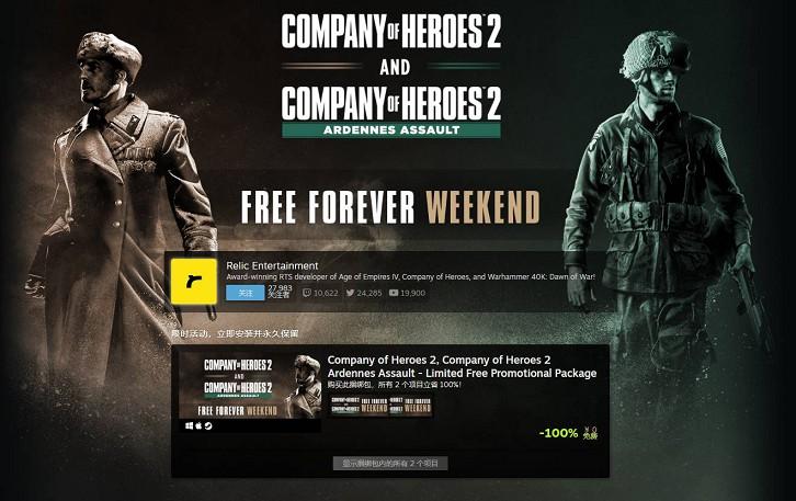STEAM免费领取英雄连2以及扩展包-第1张图片