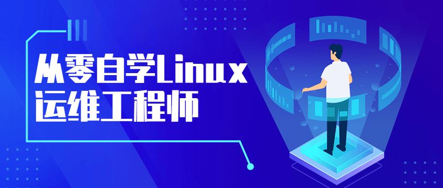 从零自学Linux运维工程师-第1张图片