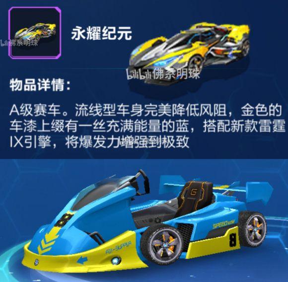 QQ飞车手游永耀纪元特性怎么样,永耀纪元怎么改装-第2张图片