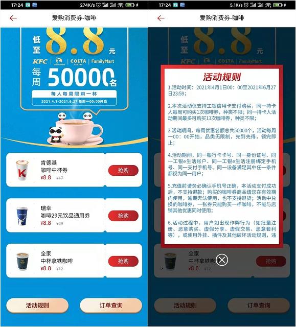 工商信用卡用户8.8元购买瑞幸29元饮品通用券-第1张图片