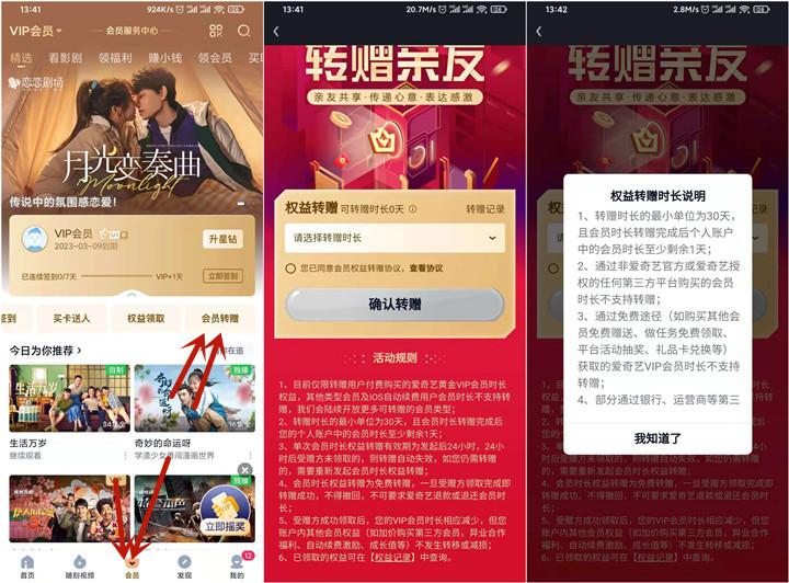 爱奇艺上线新功能:可转赠好友VIP时长,最少30天-第1张图片