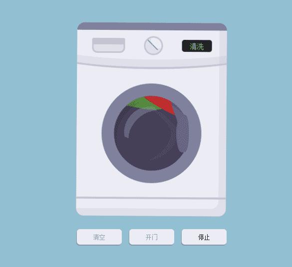 云洗衣机HTML5源码 朋友圈在线娱乐洗衣服-第1张图片