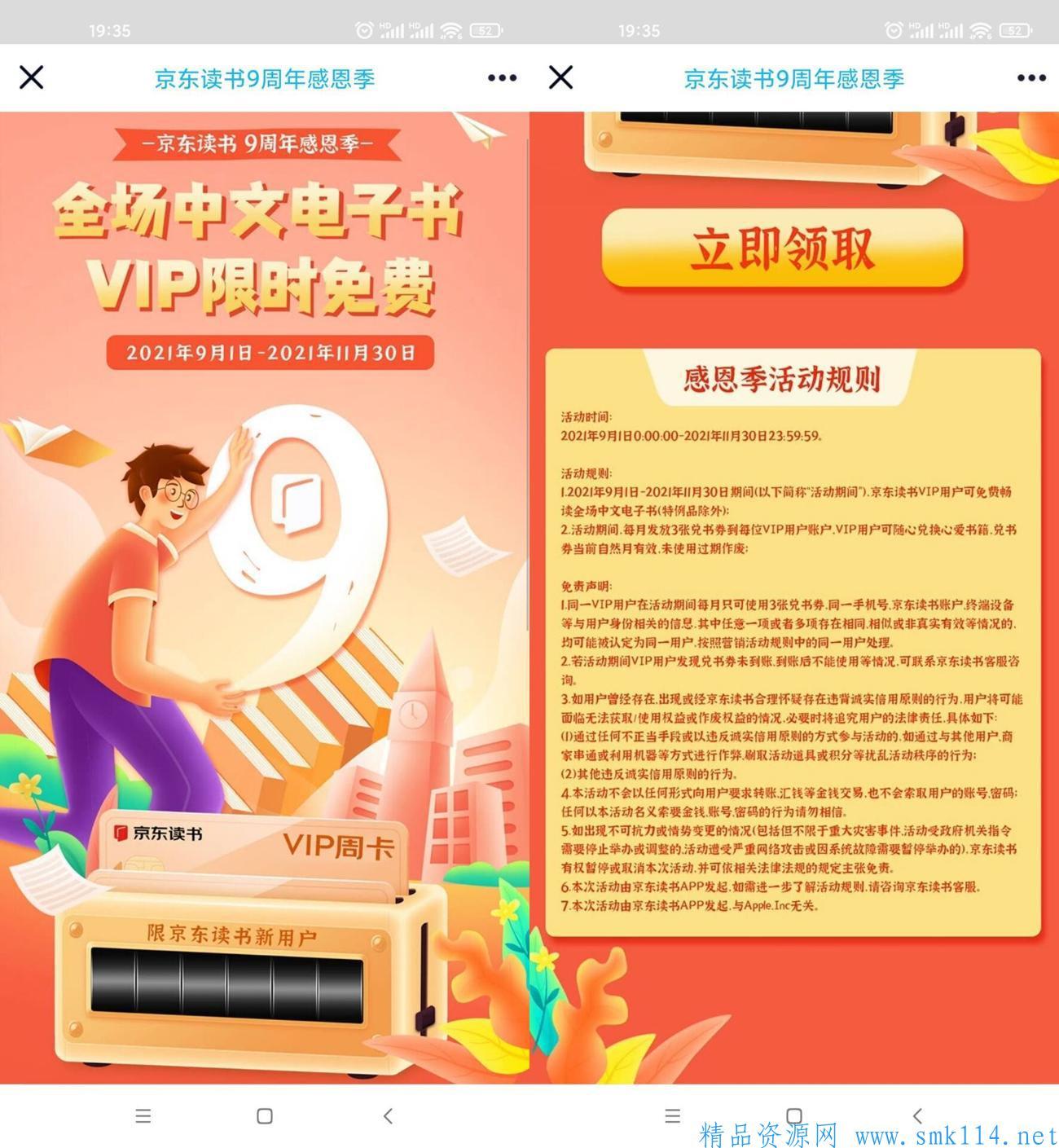 [免费会员] 京东读书会员中文电子书无限畅读