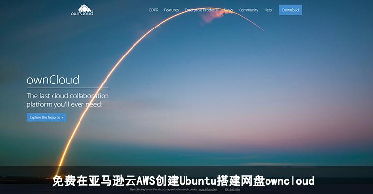 免费在亚马逊云AWS创建Ubuntu搭建网盘owncloud