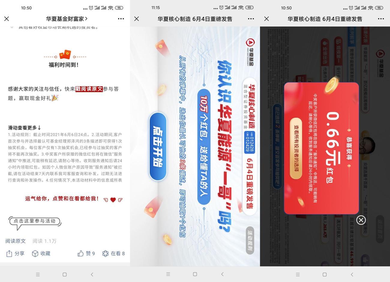 华夏基金抽随机微信红包-第1张图片