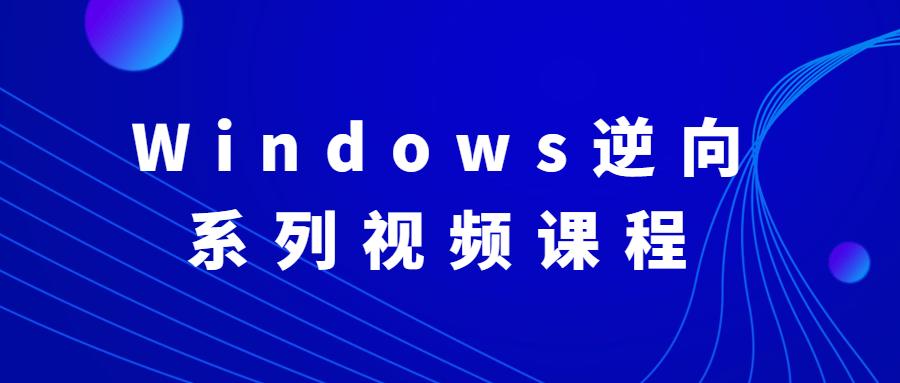 Windows逆向系列视频课程-第1张图片