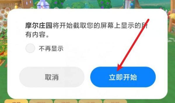 摩尔庄园MV怎么拍,MV黑森林回归/彩虹色天空拍法介绍-第3张图片