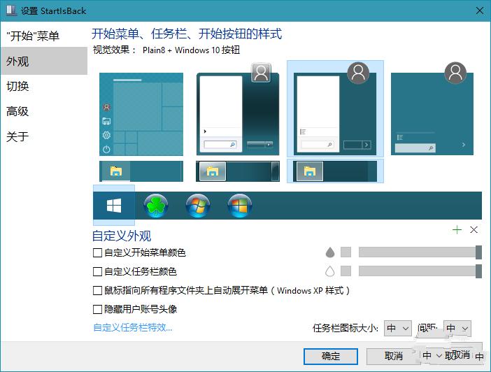 开始菜单工具StartIsBack++ v2.9.13 破解版-第1张图片