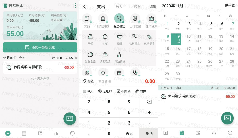 一木记账v3.9.0 高级精简版-第1张图片