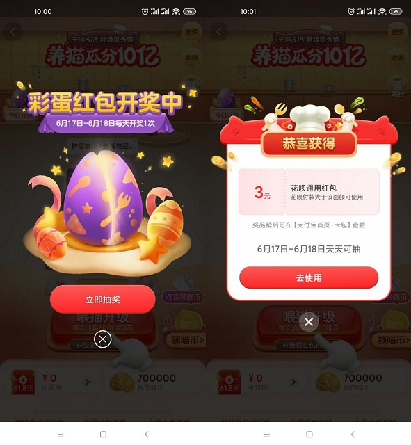 支付宝618超级星秀猫开彩蛋抽各种红包-第1张图片