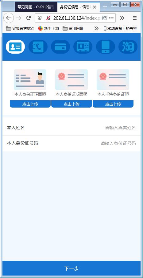 新版小额现金贷小额借贷网络贷款平台系统源码【已测源码】-第3张图片