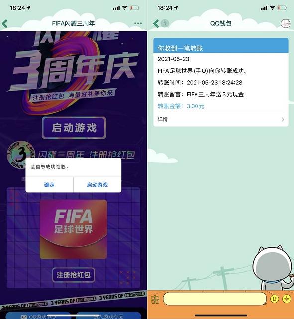 FlFA手游新用户完成新手用户免费领3元红包-第1张图片