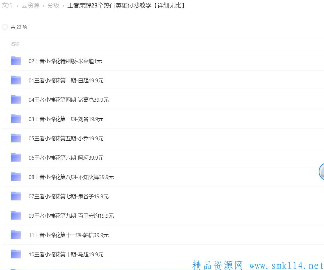 王者荣耀 23 个热门英雄付费教学【详细无比】1.png