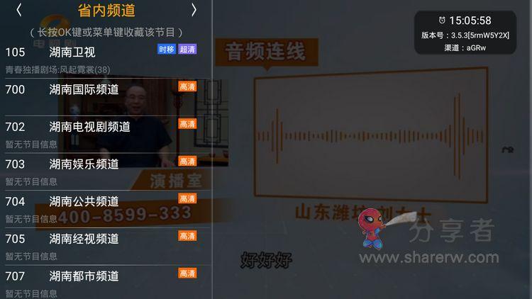 HDP直播 v3.5.4 纯净版 -第2张图片-分享者 - 优质精品软件、互联网资源分享
