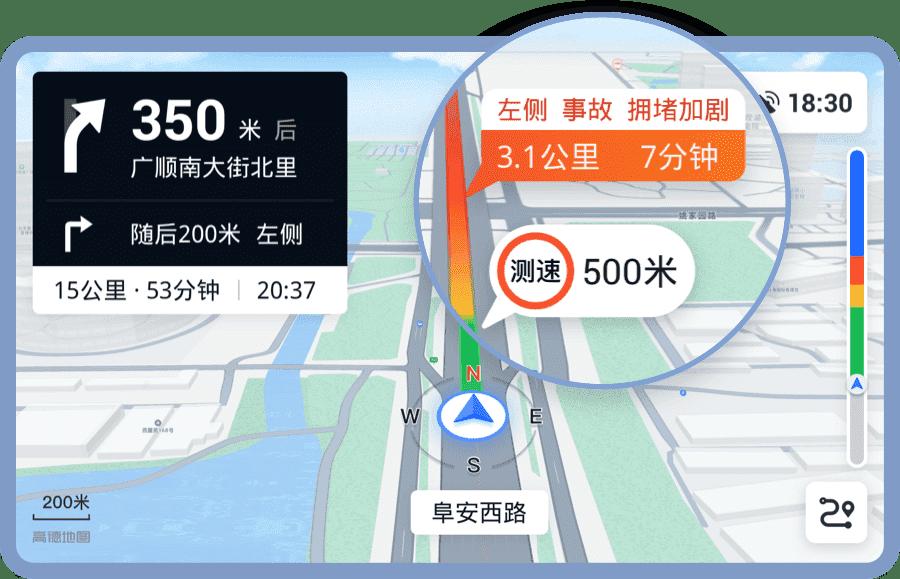 高德地图v5.2.0车机正式版-第1张图片