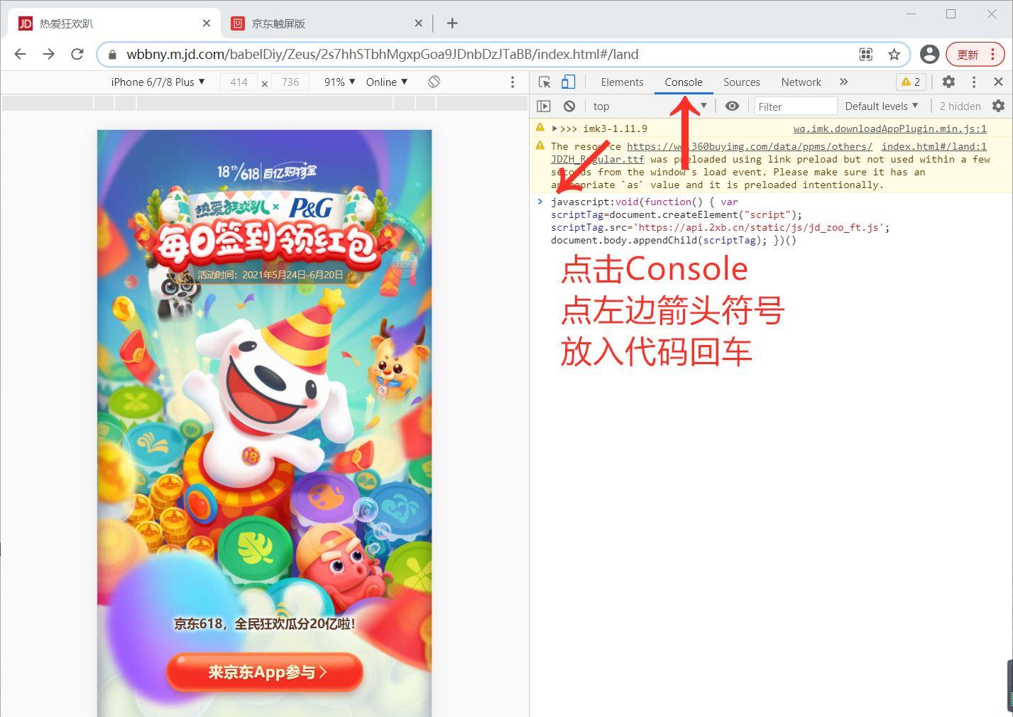 京东热爱狂欢趴网页版脚本-第2张图片