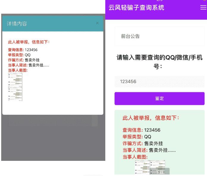 骗子收录网站源码PHP搭建-第1张图片