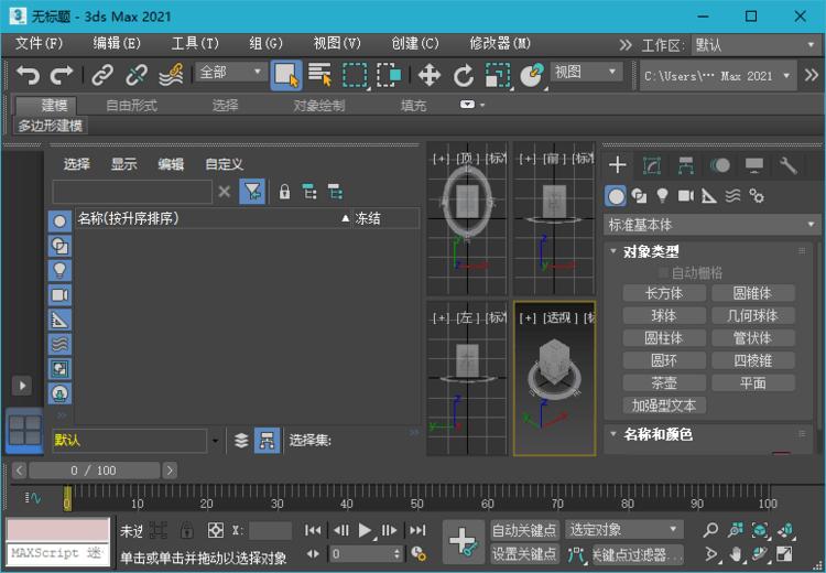 Autodesk 3ds Max 2022.1-第1张图片