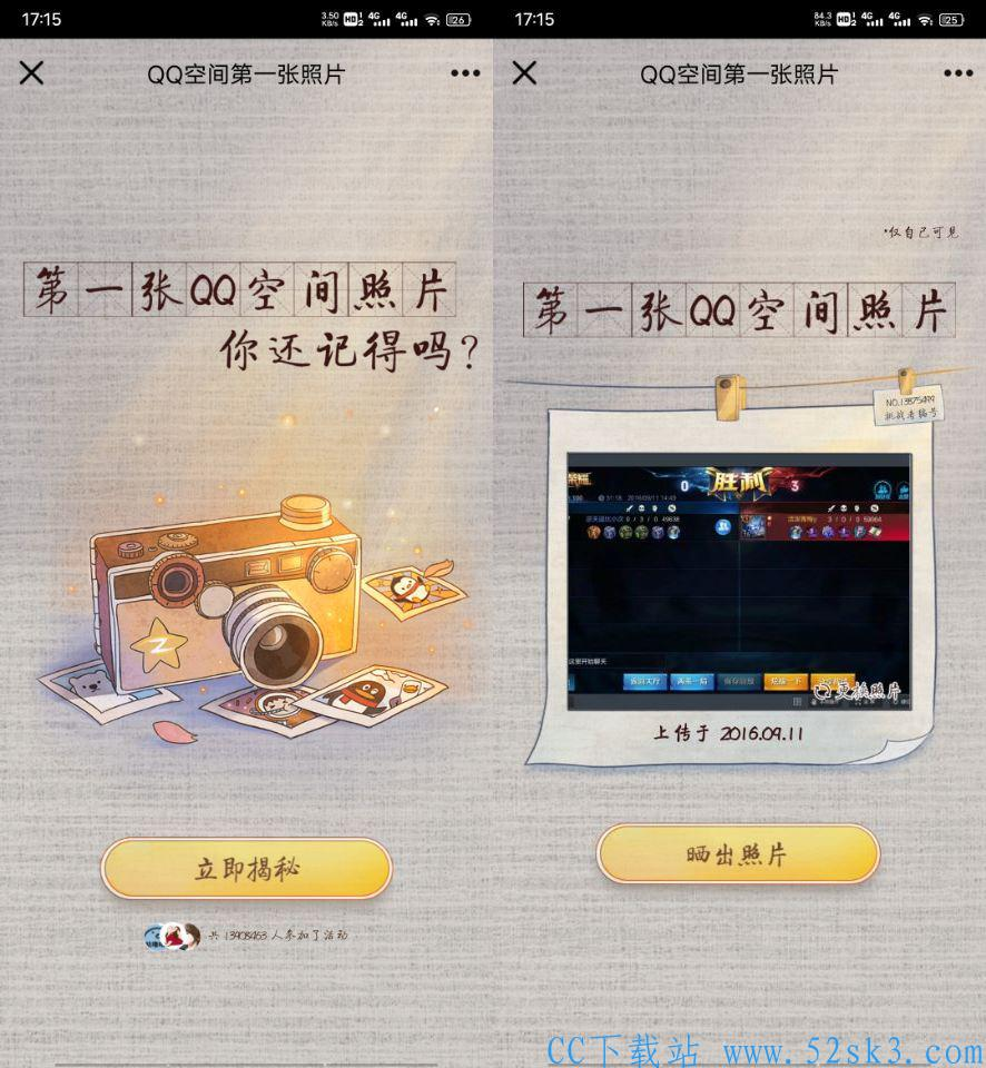 [软姿势] 查看QQ空间第一张上传照片