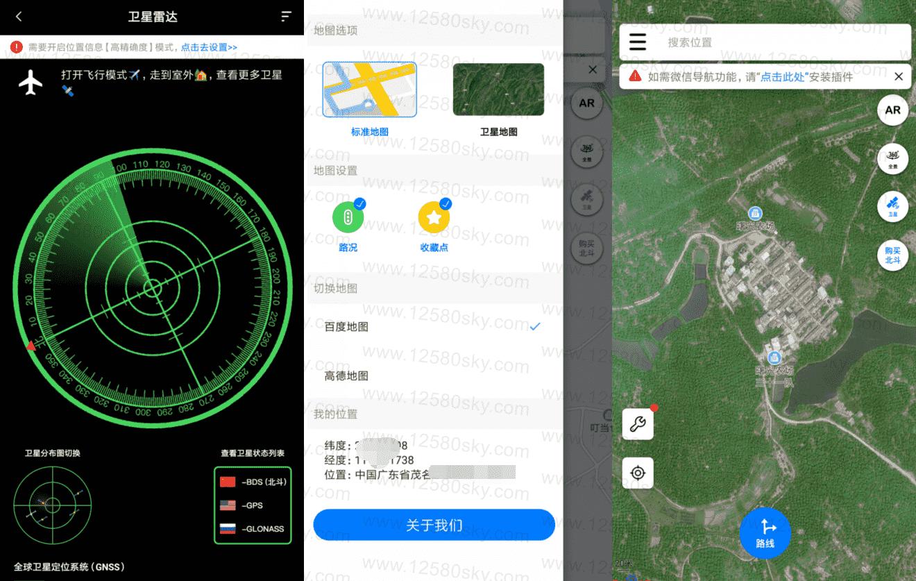 北斗导航地图v2.6.7 集成主流地图聚合-第1张图片