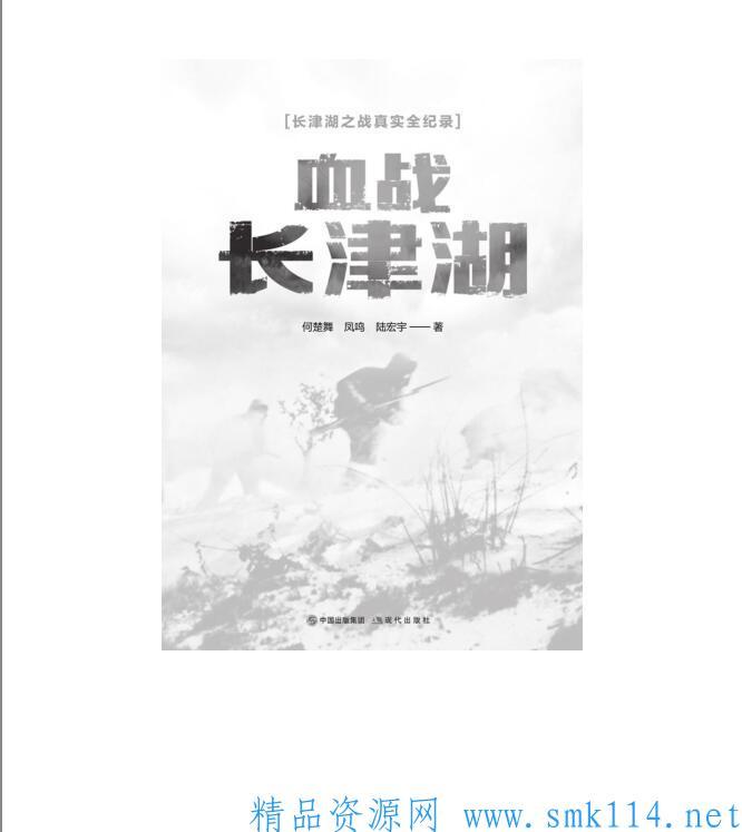 [电子书] 《血战长津湖》