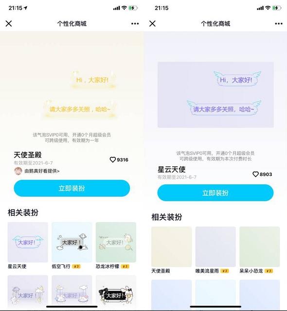 """QQ最新免费设置""""天使圣殿""""和""""星云天使""""气泡-第1张图片"""