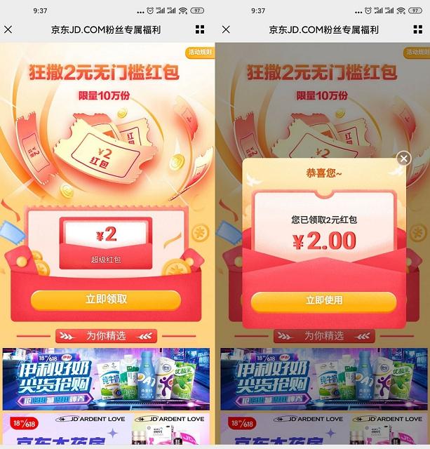 京东粉丝狂欢季 免费领2元购物红包-第1张图片