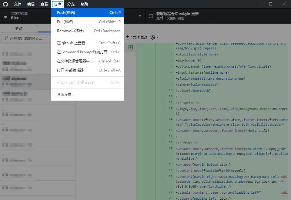 GitHub Desktop v2.8.3.0 中文汉化免安装版-第2张图片