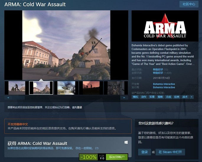 steam免费领取射击游戏《武装突袭:冷战突击》-第1张图片