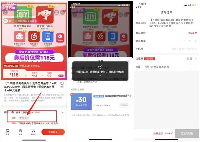 118元开爱奇艺年卡+京东年卡+网易云+10话费+Fun月卡-第1张图片