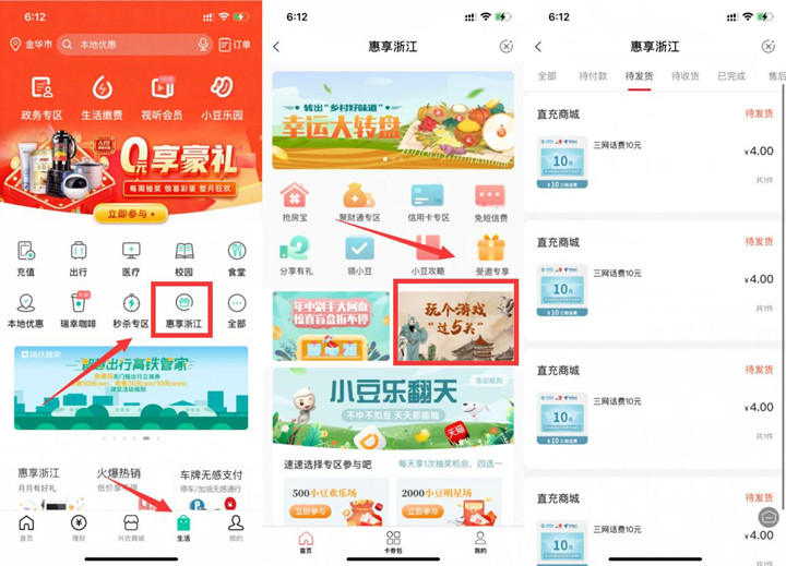 20充50话费,浙江农业银行用户玩游戏领话费券-第1张图片