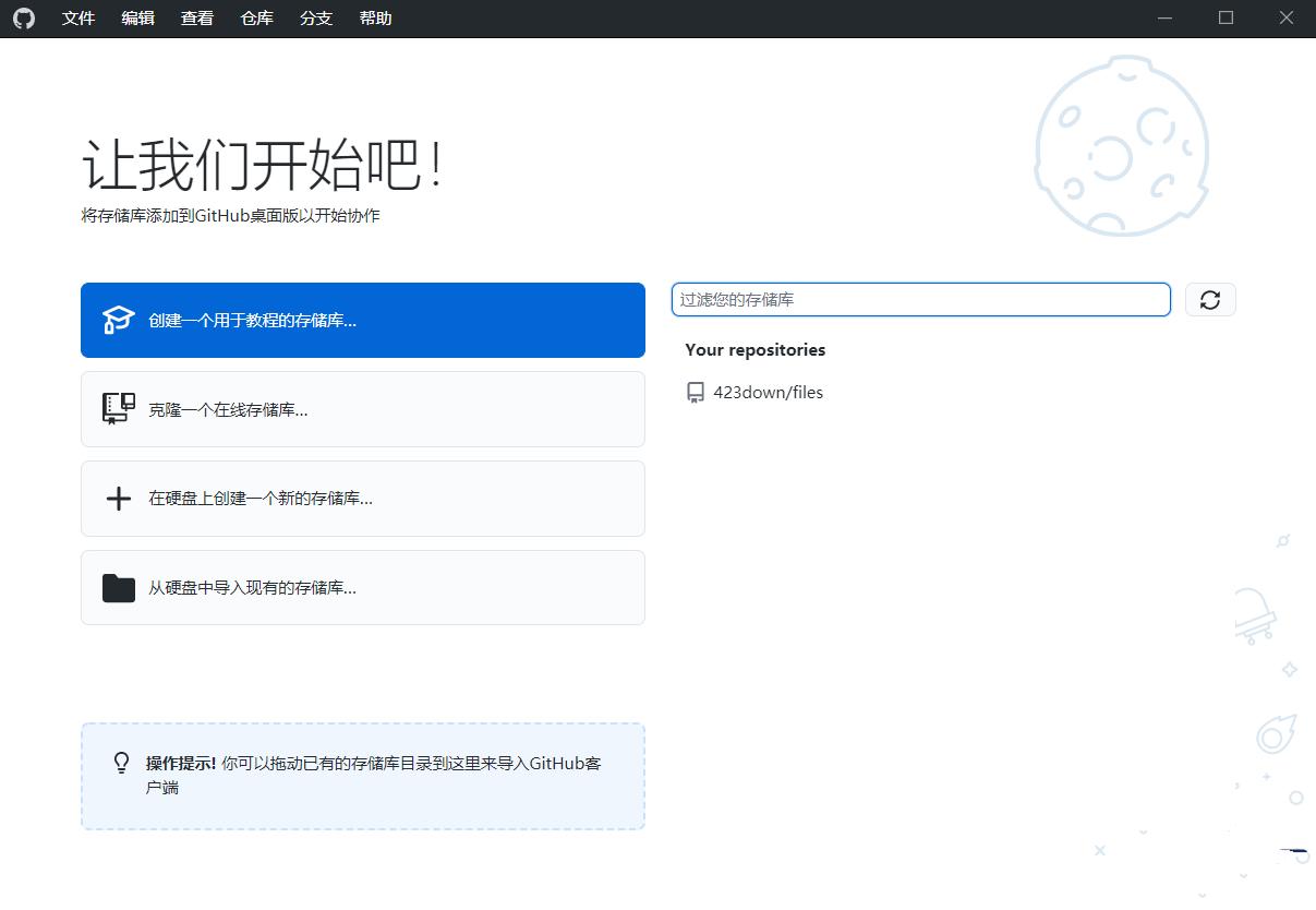 GitHub Desktop v2.8.3.0 中文汉化免安装版-第1张图片