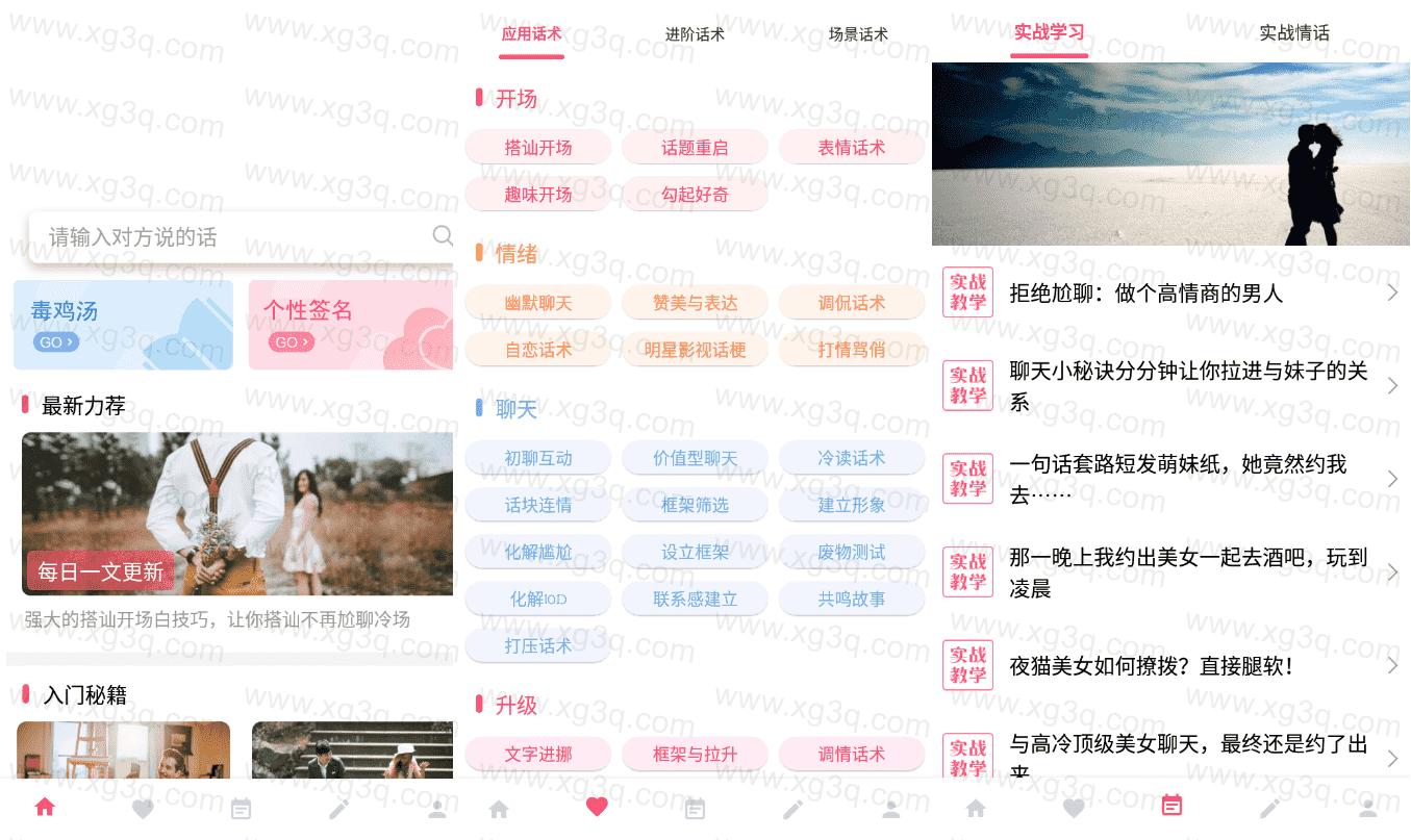 恋爱话术大师v3.9.0纯净专业版-第1张图片