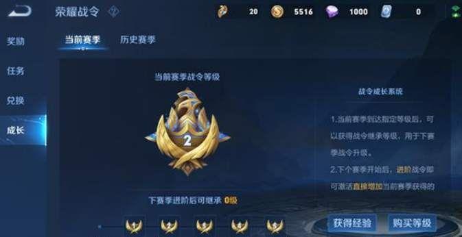 王者荣耀s24战令继承规则介绍,新赛季S24战令奖励分享-第2张图片