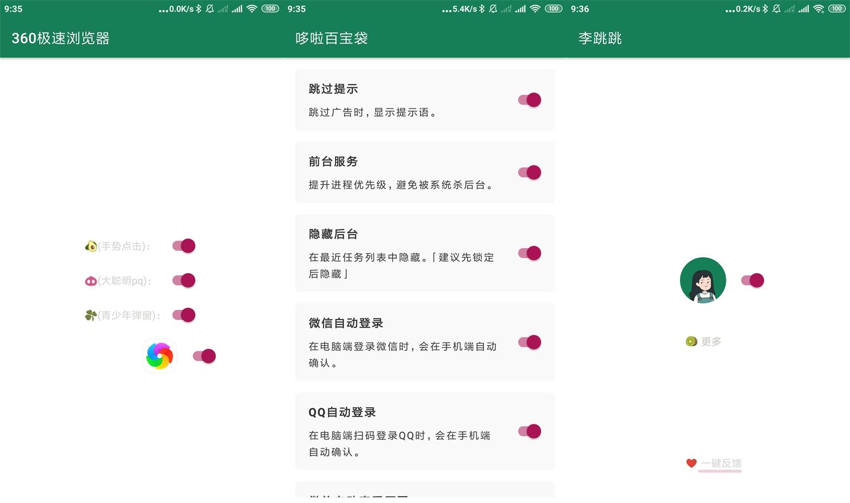 安卓李跳跳v1.7.0无需ROOT-第1张图片