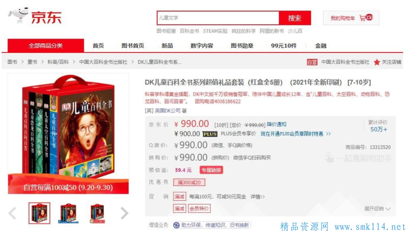 [书籍] 价值990元的DK儿童百科全书