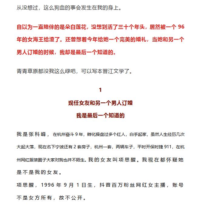 女网红遭CEO男友65页长文控诉,全网都在找的65页PPT资源下载图片 第2张