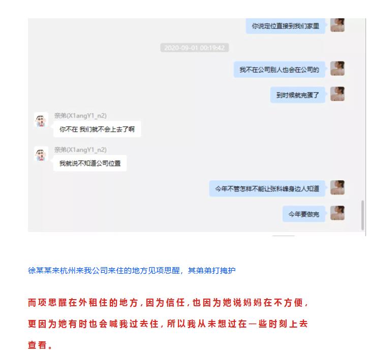 女网红遭CEO男友65页长文控诉,全网都在找的65页PPT资源下载图片 第3张