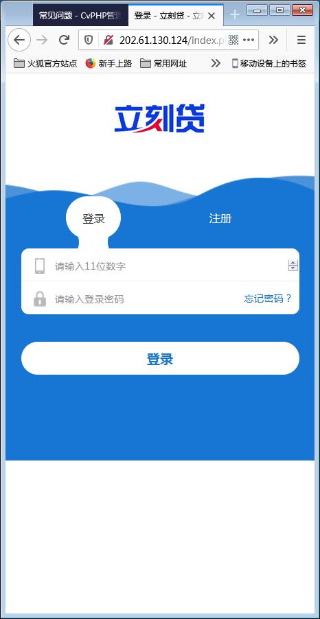 新版小额现金贷小额借贷网络贷款平台系统源码【已测源码】-第2张图片