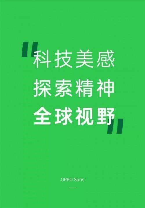 oppo sans字体今天宣布免费商用附下载地址