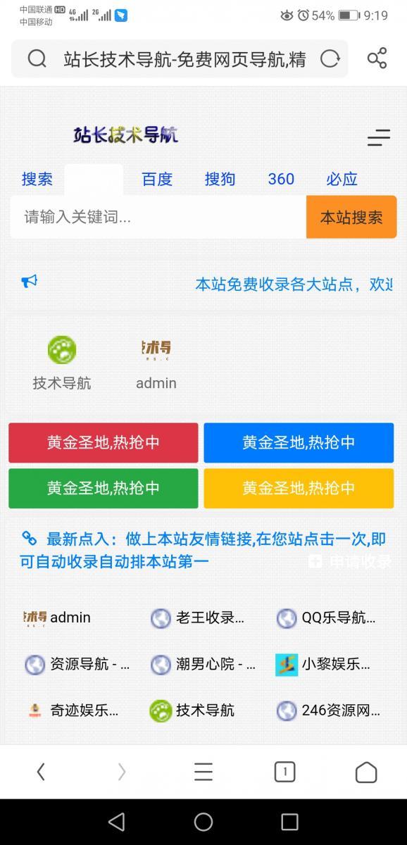 站长导航源码,自动秒收录'二开(带演示站)图2