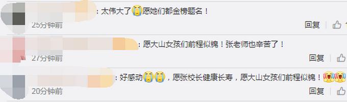 张桂梅再送150名女高学生高考(最美女校长了不起)-第2张图片