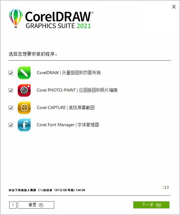 CorelDRAW 2021 安装绿色版-第1张图片