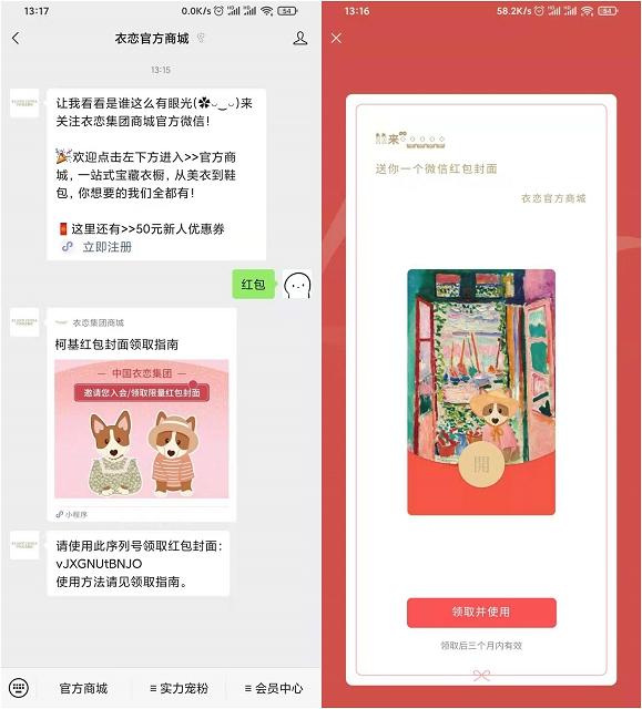 微信关注衣恋官方商城公众号免费领取红包封面-第1张图片