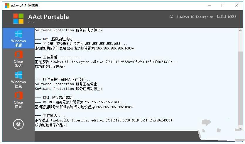 KMS激活工具AAct v4.2.2 便携版-第1张图片